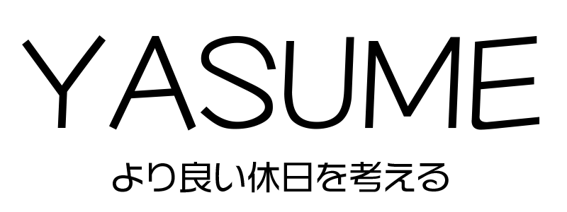 YASUME(ヤスミー)